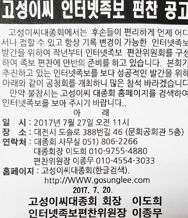 고성이씨대종회 한국일보 광고